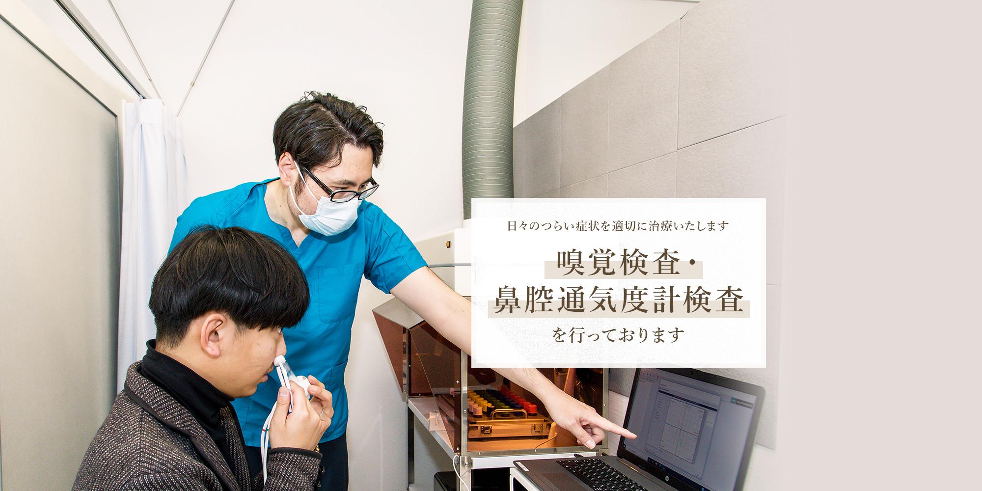 日々のつらい症状を適切に治療いたします 嗅覚検査・鼻腔通気度計検査を行っております