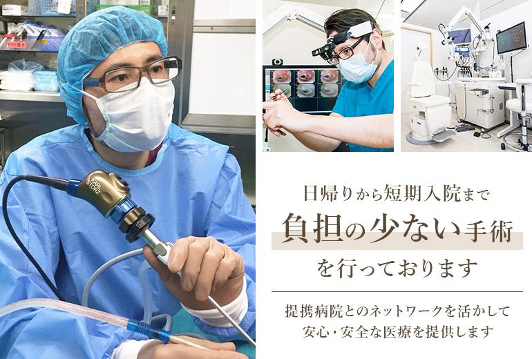 日帰りから短期入院まで負担の少ない手術を行っております 提携病院とのネットワークを活かして 安心・安全な医療を提供します