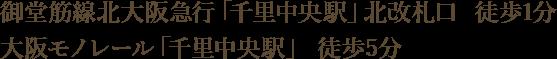 御堂筋線北大阪急行「千里中央駅」北改札口 徒歩1分 大阪モノレール「千里中央駅」 徒歩5分