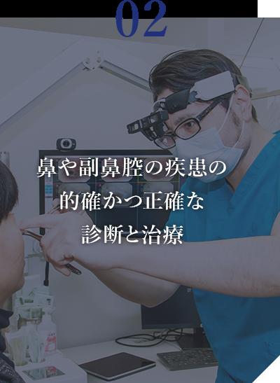 鼻や副鼻腔の疾患の的確かつ正確な診断と治療