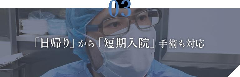 「日帰り」から「短期入院」手術も対応